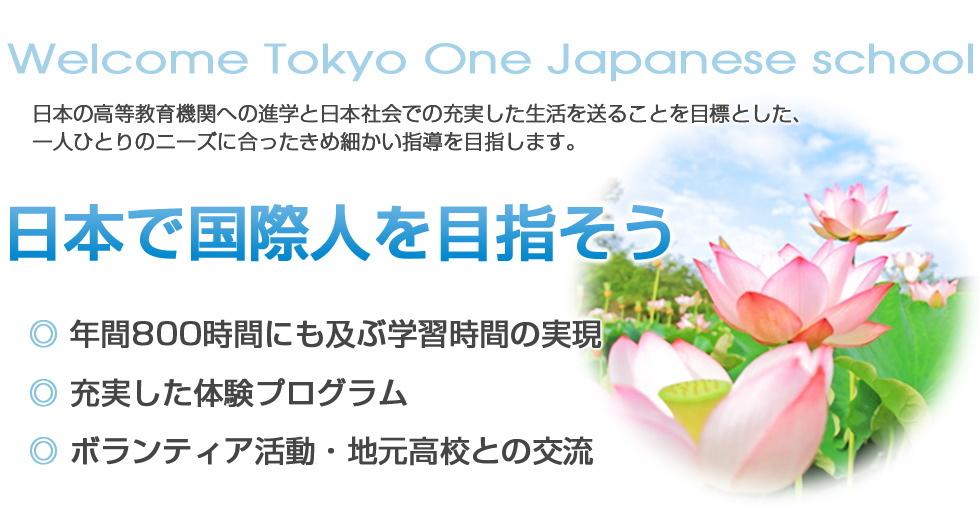 日本で国際人を目指そう