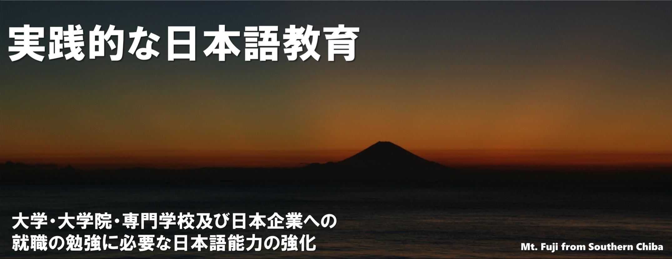 実践的な日本語教育